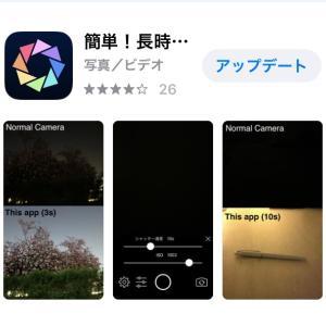 「長時間露光」というアプリのテスト