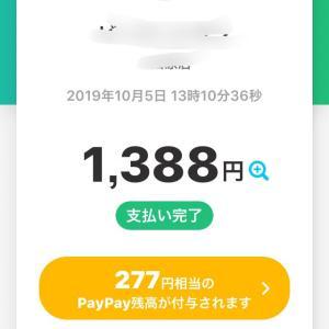 PayPayに驚いた!!!