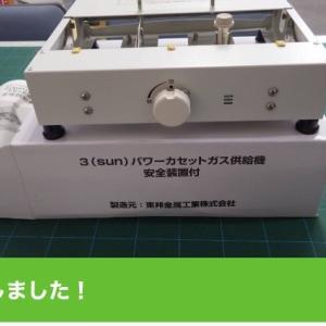CB缶ガス供給装置で、コンロを使用可能にした話。
