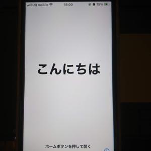 そういえば・・・仕方なくスマートフォンもリニューアルしたんだった。