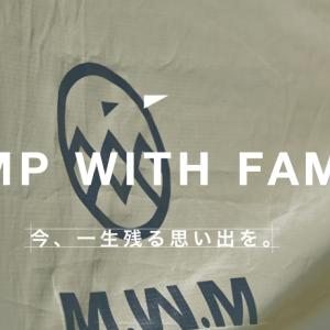 【道具】M.W.Mのギアでファミリーキャンプをもっと楽しめる