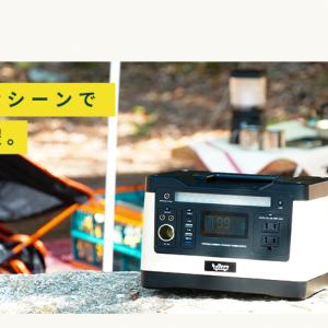 【道具】良心的!?キャリライク ポータブル電源!fcl. エフシーエルの家庭アウトドア両用蓄電池を使ってみて良かったので紹介します!