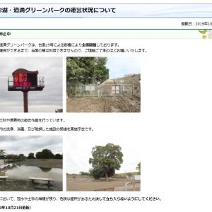 台風19号の影響より彩湖周回コースが使えない。(10/21)