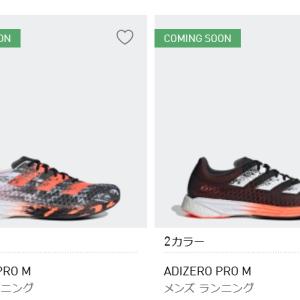 『adizero Pro』発売日延期4月30日へ