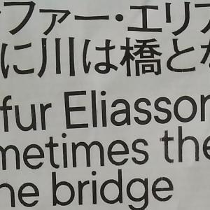 15年ぶりのオラファー・エリアソン