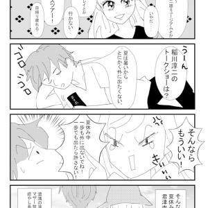 【漫画】夏休みの過ごし方