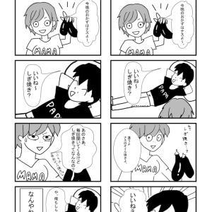 【漫画】ママとパパ謎のやりとり〜ナス〜