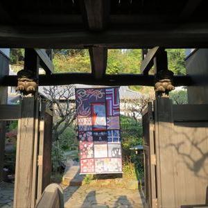 北鎌倉古民家ミュージアムへ