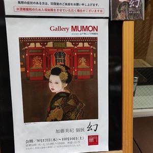 加藤美紀さんの個展に行って来ました。