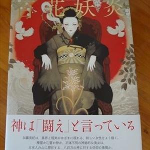 加藤美紀さんの個展で購入した本