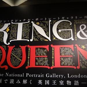 KINGS&QUEEN展へ