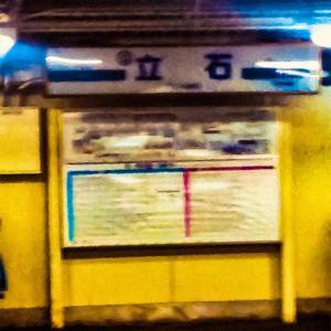 【番外】激渋酒場 -立石せんべろ飲み(東京葛飾区)