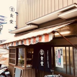 【番外】激渋酒場 - 高知せんべろレポート1@〇吉食堂