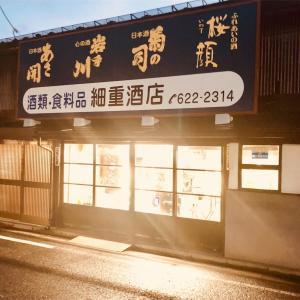 【番外】激渋酒場 - 細重酒店(角打ち)@盛岡