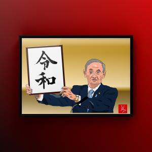 エクセル画で令和元年最終日@菅官房長官