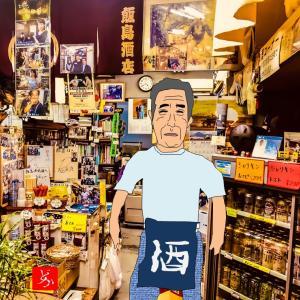 【番外】激渋酒場 -飯島酒店@神楽坂