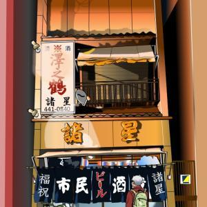 エクセル画で市民酒蔵「諸星」@新子安・横浜
