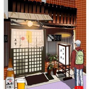 エクセルで小料理「土筆」@京都