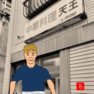 【番外】激渋食堂 - 中華料理「天王」@高円寺