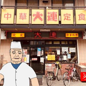 【番外】激渋食堂 - 中華・定食「大連」@東久留米・東京