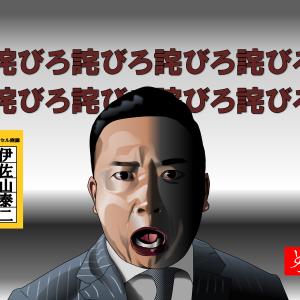 「詫びろ」8連発。「半沢直樹」伊佐山部長@市川猿之助をエクセルで描いてみた