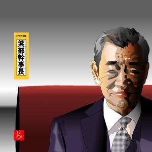 「半沢直樹」民進党の箕部幹事長@柄本明をエクセルで描いてみた