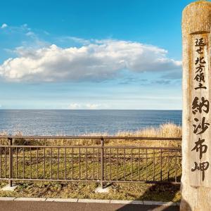 【番外】北海道ひとりサウナ・温泉旅 - 5日目
