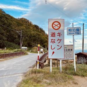 【番外】北海道ひとりサウナ・温泉旅 - 6日目