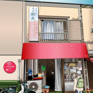 東京・ひばりが丘の激渋町中華「孔雀苑」をエクセルで描いてみた