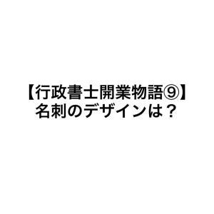 【行政書士開業物語⑨】名刺のデザインは?