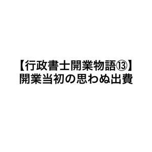 【行政書士開業物語⑬】開業当初の思わぬ出費