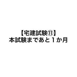 【宅建試験⑪】本試験まで残り1か月!