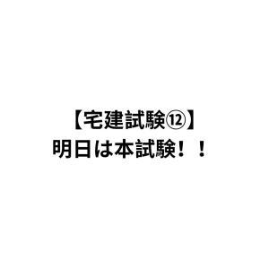 【宅建試験⑫】宅建試験前日!