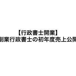 【行政書士開業】副業行政書士の初年度売上公開