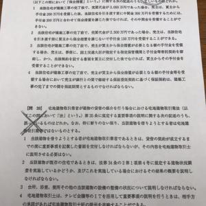 【宅建試験④】問題解答のテクニック