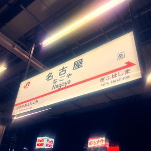 祖母に会いに、名古屋へ。