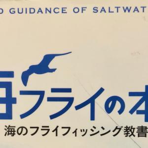 海フライの本3 フライの雑誌社