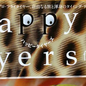 Happy Tyers つり人社