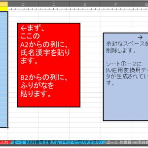 imeユーザー辞書作成で、児童名2文字、教職員1文字入力ができる
