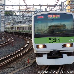 一部計画運休(山手・京浜東北線)~11月16日は注意!