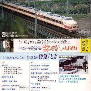 181系(ボンネット型特急とき)~上野駅入線時のサウンド