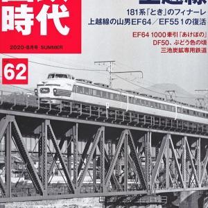 181系(国鉄時代vol.62)~昭和50年代の上越線
