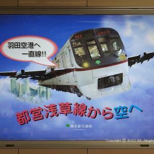 都営5300形(空へ)~羽田空港へ一直線!!