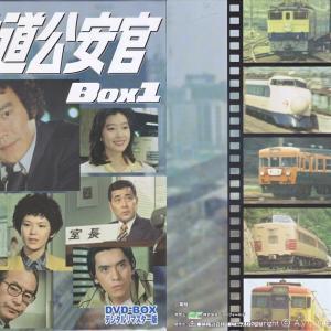 鉄道公安官(DVD-BOX1)~4年越しで