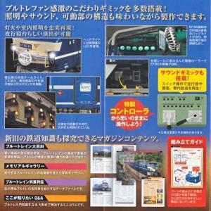 EF66(ブルートレイン3車両をつくる)~と幾ら?