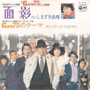面影(しまざき由理)~Gメン'75