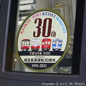 都営5300形(相互直通運転30周年HM)~残り3編成!