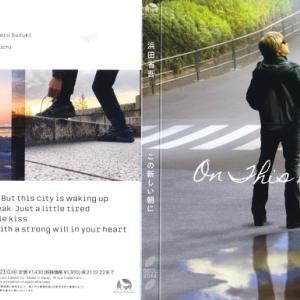 浜田省吾(この新しい朝に)~CDが届きました!
