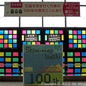 新前橋駅(100周年)~フェスもあるようです