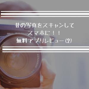 古い写真をデジタル化したい!2つのアプリレビュー【後編】